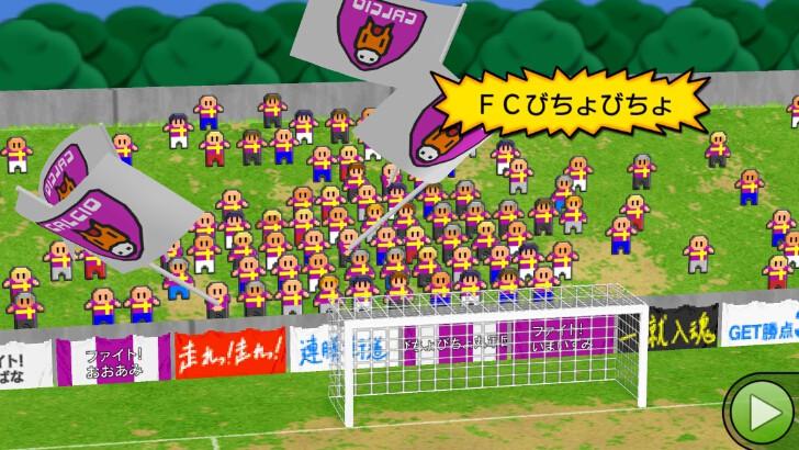 クラブ名を「FCびちょびちょ」と付けてしまったのが運の尽き。「FCびちょびちょ」と叫ぶファンたちの応援が苦しい
