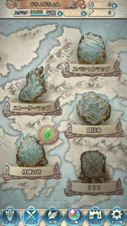 ストーリーマップ・スペシャルマップ・闘技場・修練の塔などで遊べる