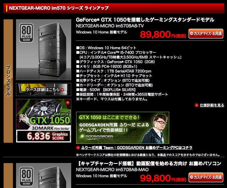 マウスのG-TuneならゲーミングPCが最低でも9万円台から購入可能