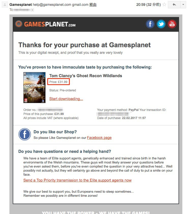 Gamesplanetで支払いが完了するとこんな感じの英文メールが届く