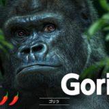 ワンツースイッチのゲームモードの一つ「ゴリラ」