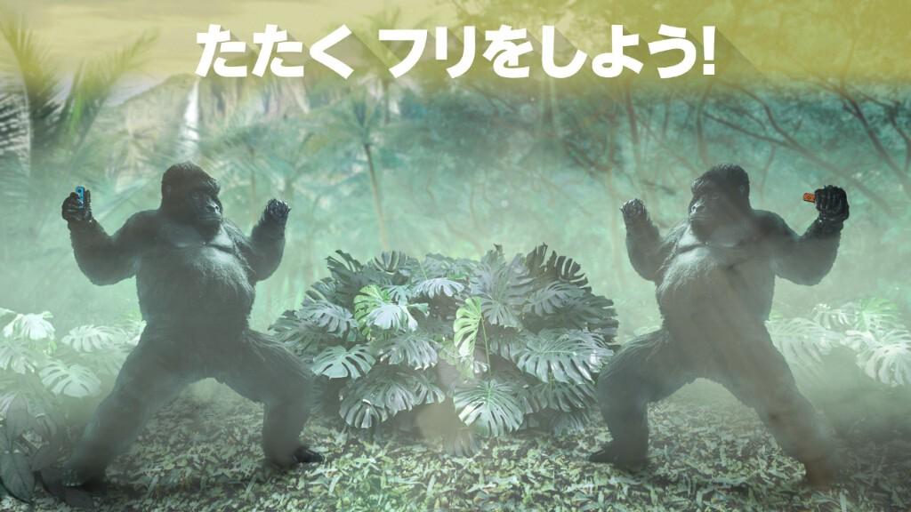 「ゴリラ」は、直前に流れたリズムに合わせて胸をたたくフリをするゲームモード