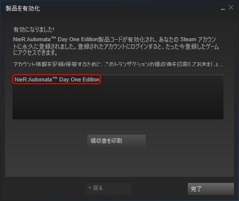 Gamesplanetで予約したSteamキーを、Steamクライアントにて有効化した時に出た画面