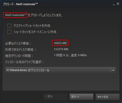 必要なディスク領域は45925MB(約46GB)だった