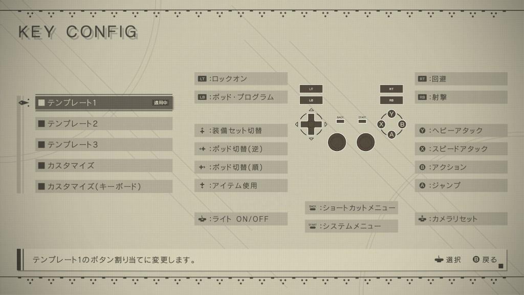 PC版のキーコンフィグ