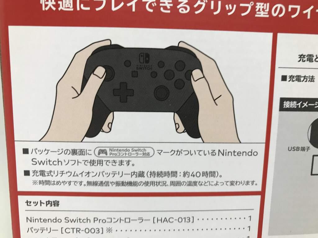 「Nintendo Siwtch Proコントローラー対応」マークが付いているゲームのみ、使用可能