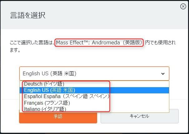 Gamesplanetで購入した『マスエフェクト:アンドロメダ』には、もちろん日本語は含まれていなかった