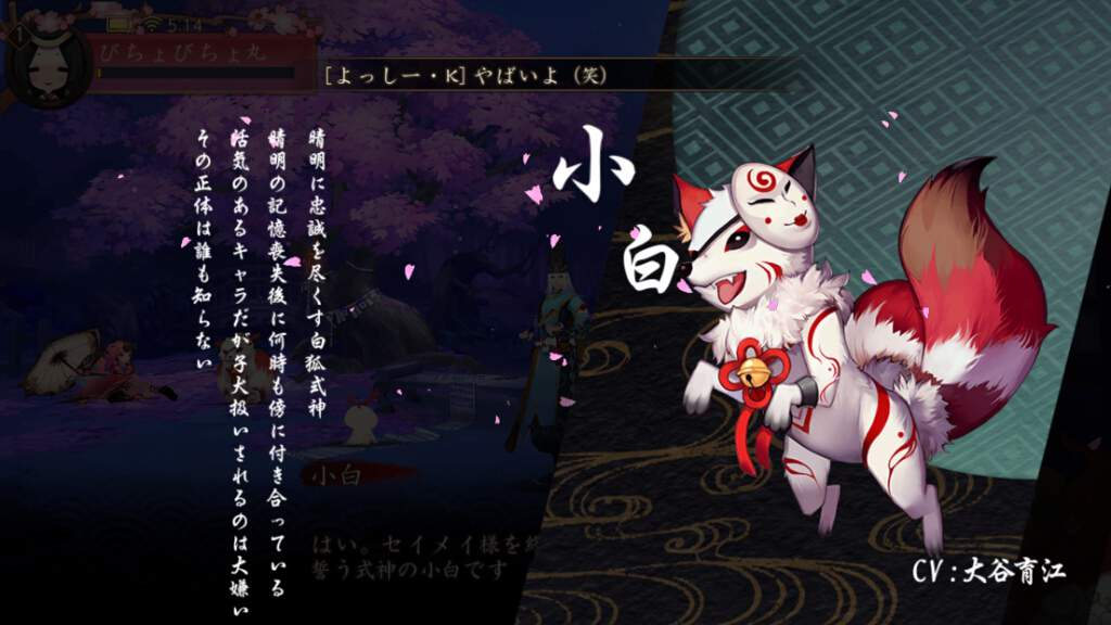 白狐式神の小白はかわいいんですけどね!