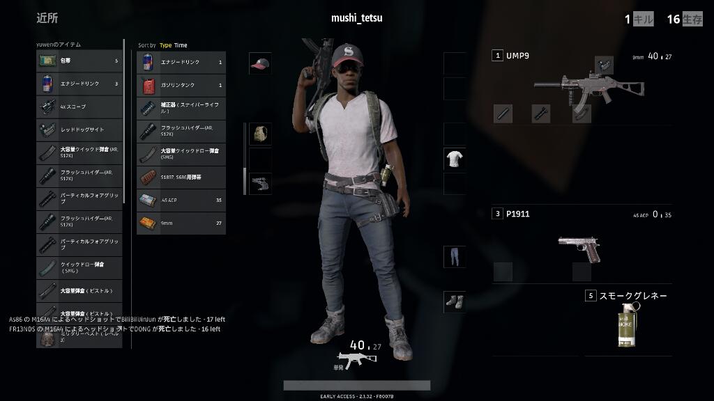 左にあるのが他のプレイヤーの持ち物。良いアイテムを入手したらすぐに戦闘態勢に入ろう。銃声を聞きつけたプレイヤーが来ているかもしれないから…。