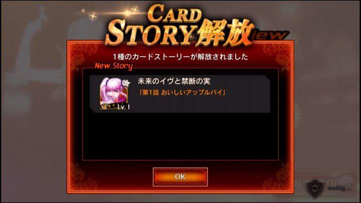 キャラクター(カード)ごとにストーリーが用意されている。全てのストーリーを知りたいならガチャを回す意味があるかもしれない。