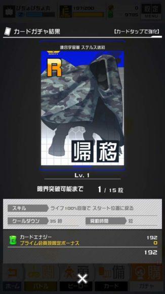 レアカードの「連合宇宙軍 ステルス迷彩」ならライフを100%回復させてからスタート位置に戻れる。