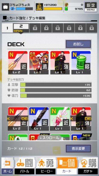 デッキを調整している時の画面。カードはホーム画面にあるプレゼント等で貰える「カードエナジー」を消費することで強化できる。同じカードをたくさん貯めれば限界突破も可能だ。