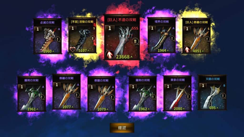 レア武器がゲームバランスを崩してしまう有様。