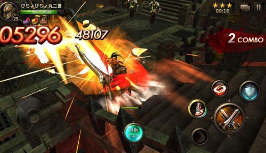 スマホゲームアプリのHIT(ヒット)を評価/レビュー。弱者に救いのない残酷なアクションRPG