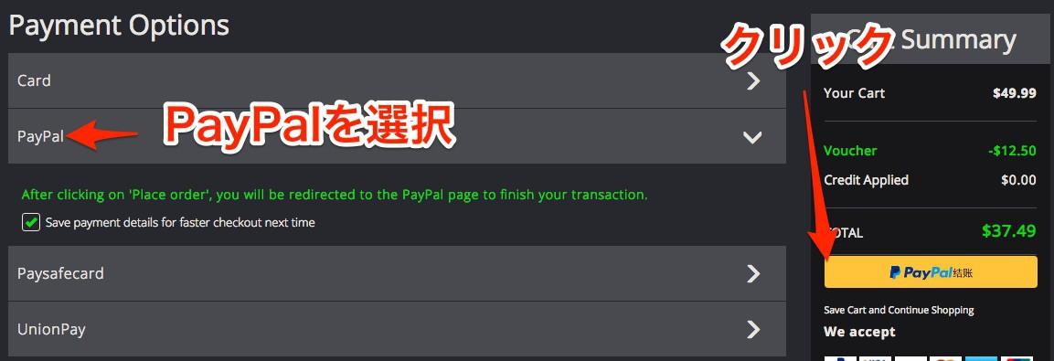 Green Man Gamingの支払画面
