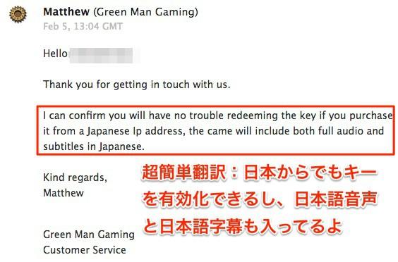GMGの回答「日本からでもキーを有効化できるし、日本語音声と日本語字幕も入ってるよ」