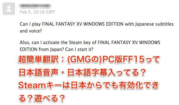 Google翻訳を使ってGMGに「(GMGの)PC版FF15って日本語音声・日本語字幕入ってる?Steamキーは日本からでも有効化できる?遊べる?」と質問