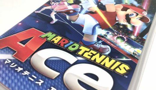 【辛口レビュー】マリオテニスエースはリスクがあるから面白い!