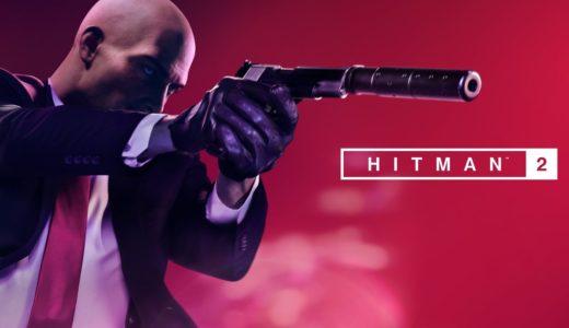 PC版HITMAN2は日本語で遊べる?Steamより安く買えるストアはどこ?
