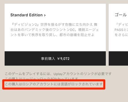 Epic Gamesにおけるディビジョン2の商品ページ。「この購入はロシアのアカウントには言語がロックされています」の記載が