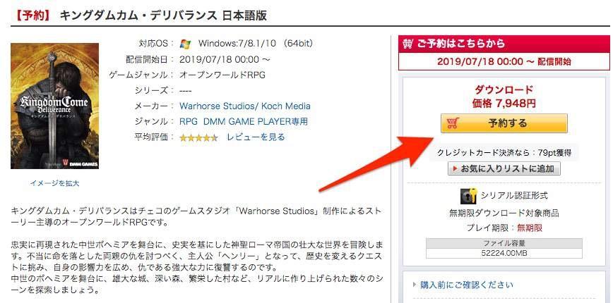キングダムカム・デリバランス 日本語版 商品ページ(DMM)