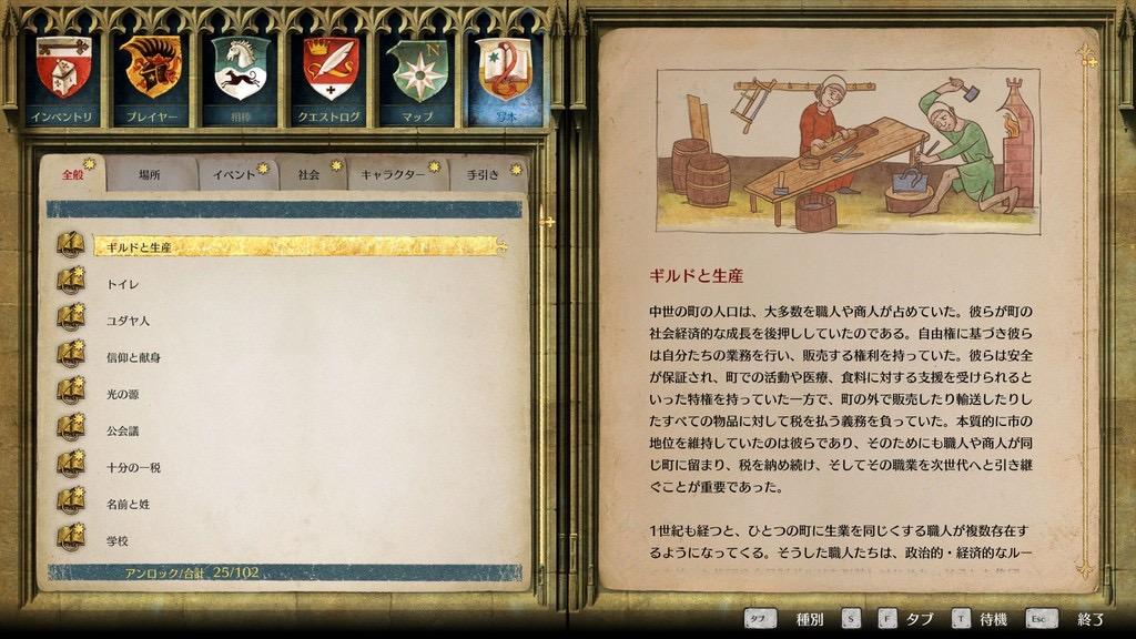 ストーリーや世界観を理解する上で重要な写本も、問題なく日本語化されています