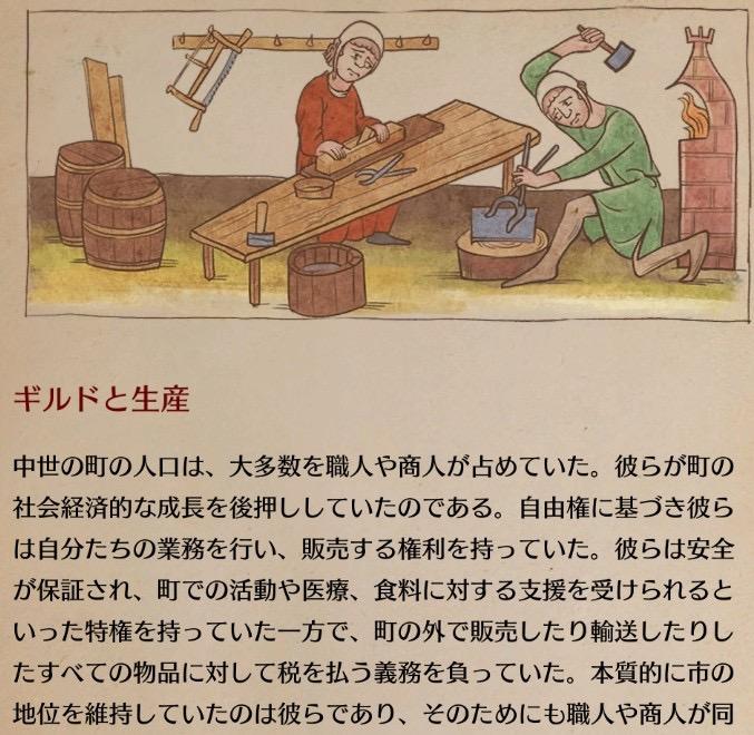 「ギルドと生産」の写本。イラストも付いてて当時の情景を想像しやすい