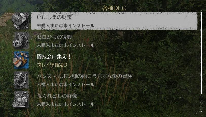 インストールされていたDLC。未購入・未インストールのDLCが多い