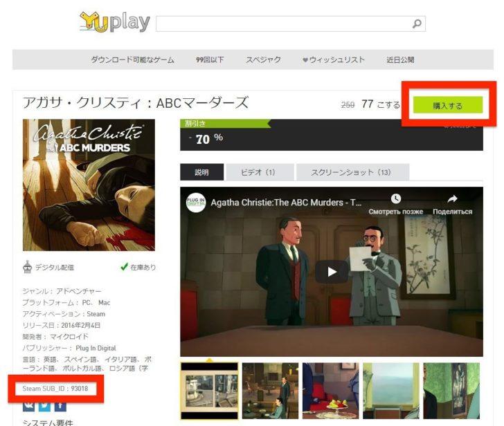 Yuplayの商品ページ