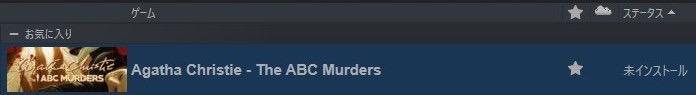 Steamライブラリにゲームが追加された