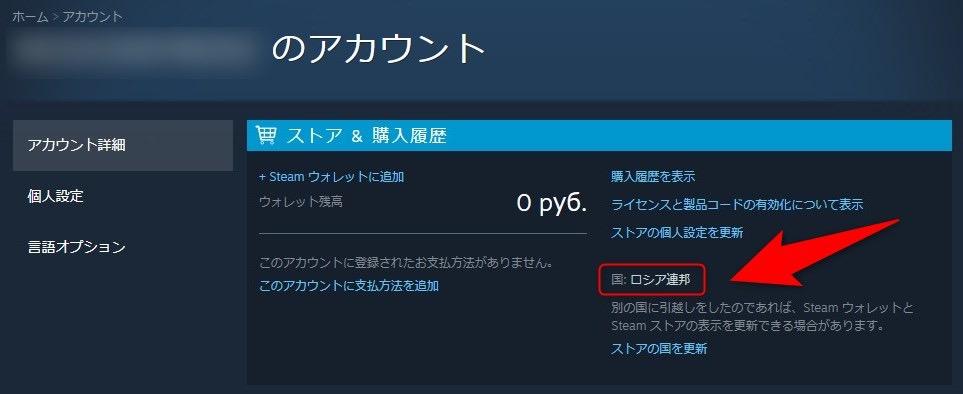 Steamアカウントの居住国を変更した状態(サブアカウント)