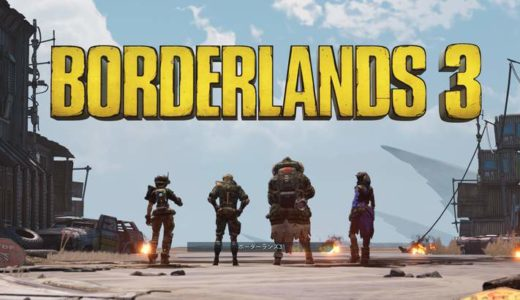PC日本語版ボーダーランズ3を1円でも安く購入する方法【Borderlands3】