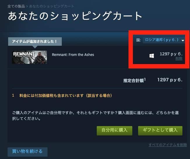 居住国変更後、VPN無しでSteamストア内にあるゲームをカートに追加。表示が日本円じゃなくなっている
