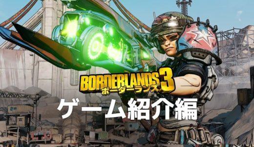PC日本語版ボーダーランズ3を1円でも安く予約・購入する方法【Borderlands3】