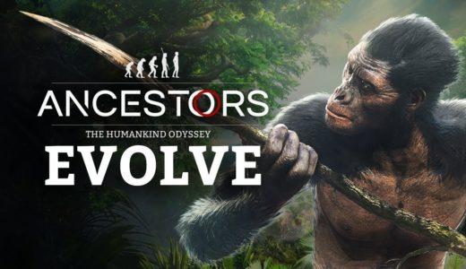 PC版Ancestors:The Humankind OdysseyはEpic Gamesストアで買うべき?【アンセスターズ:人類の旅】