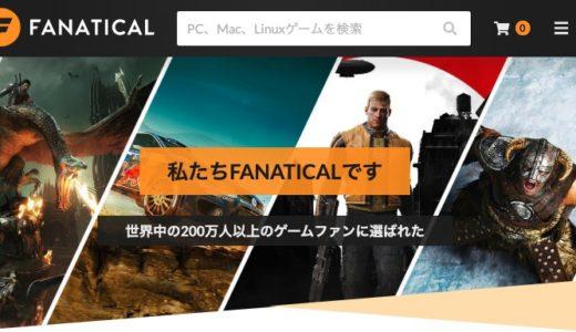 Fanatical(ファナティカル)でのゲームキー購入方法や返金規則を解説
