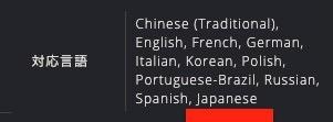 日本語に対応しています