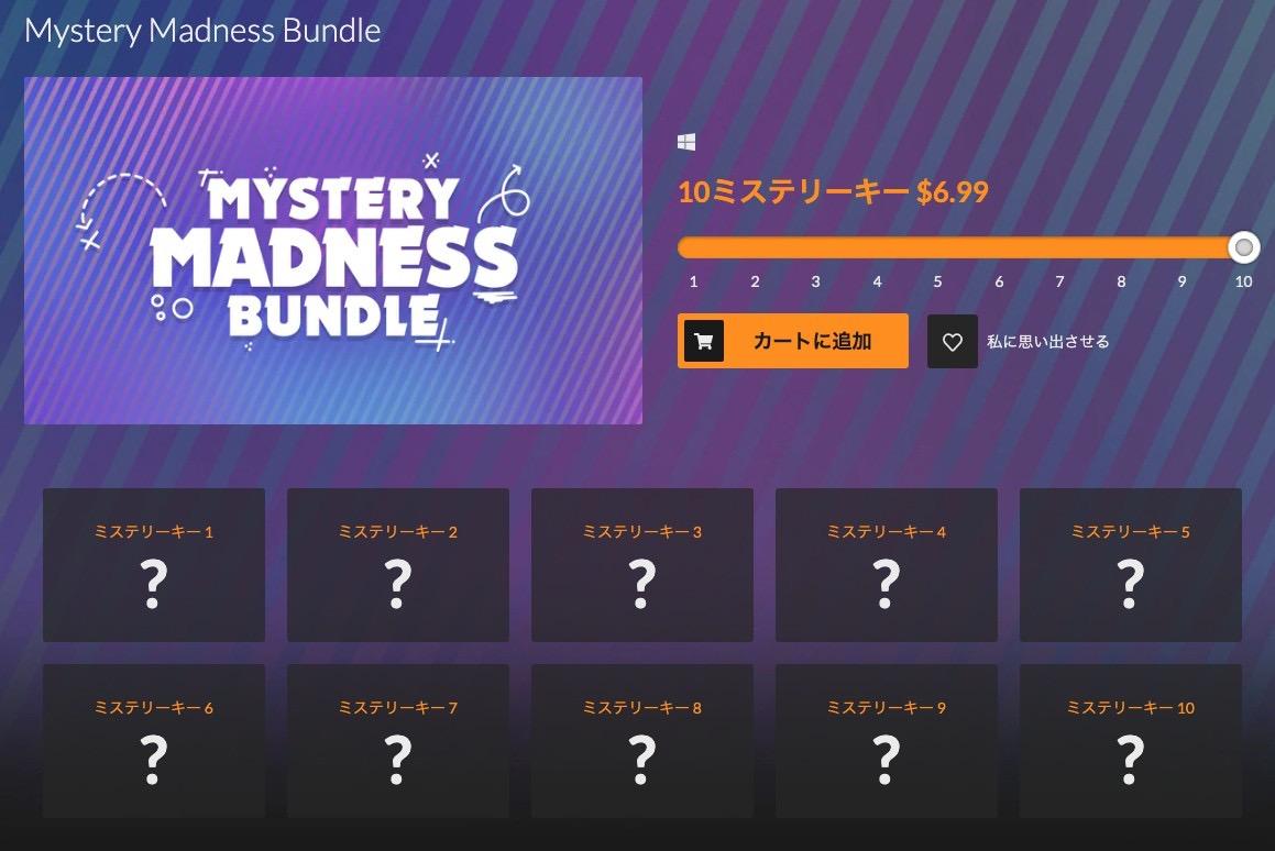 どんなゲームが当たるか謎のバンドル。一つから購入が可能ですが、10個で買うとさらにお得