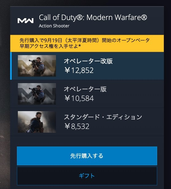 Blizzard Battle.netでの価格