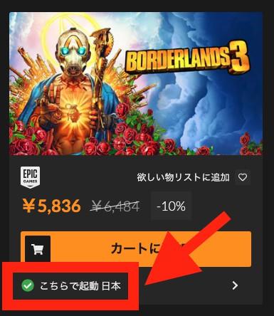Fanaticalで販売されているボーダーランズ3のEpic Gamesキーは日本からでも有効化可能