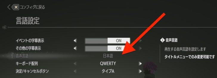言語設定。音声言語は日本語