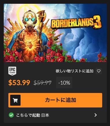 FanaticalにおけるBorderlands 3の商品ページ。GMGよりも安い時があった
