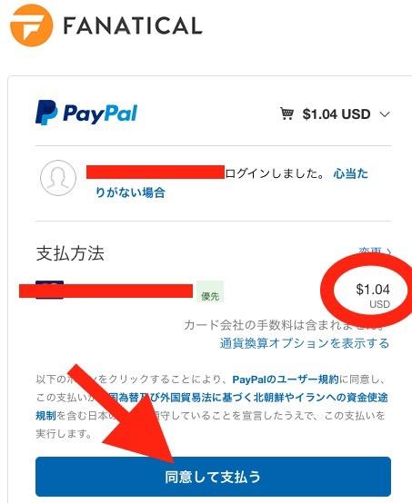 ドルにした状態。「同意して支払う」をクリックで注文を確定させる