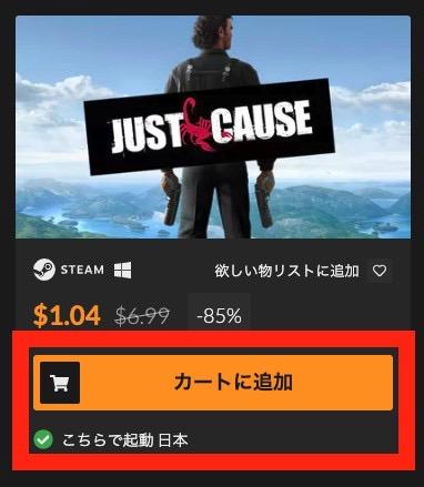 このゲームは日本からでも有効化可能