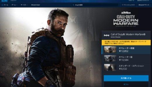 PC版CoD:MWをBlizzardより2800円安く購入する方法(Steam版は存在しない)