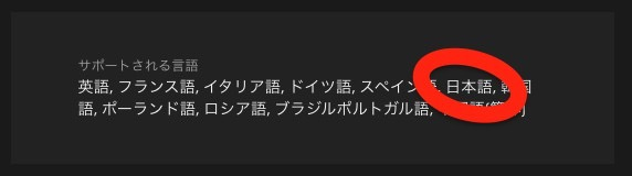 Epic Gamesストアでは日本語対応を明記