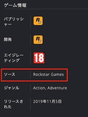 Green Man GamingにおけるRDR2商品ページの記載。ソース(仕入元)がロックスター・ゲームスになっています