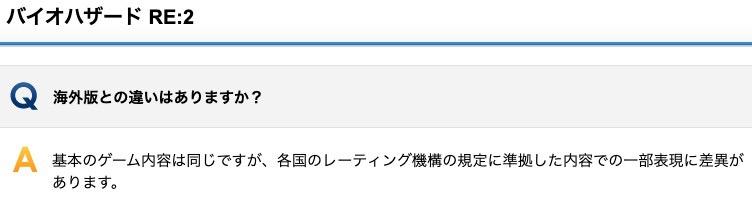 ちなみに、バイオハザードRE:2(PS4版)の日本版と海外版の違いに関して「一部表現に差異があります」とカプコンは回答していました