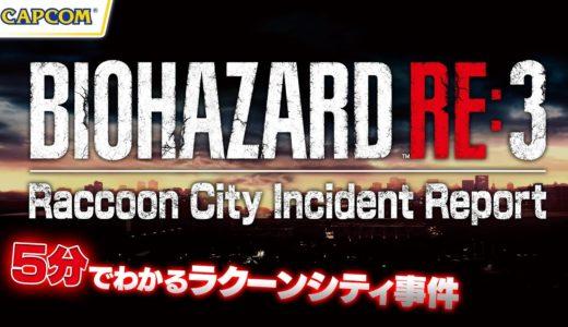 海外PC版バイオハザードRE:3が日本だけ認証不可になった経緯を調べました【重要追記あり】