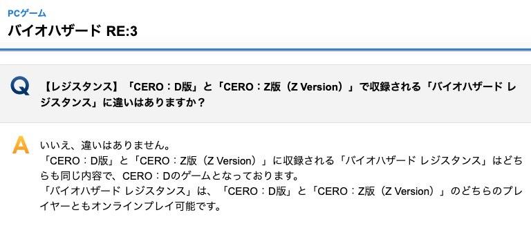 バイオハザード レジスタンスのD版とZ版に違いはなく、共に内容はCERO:D